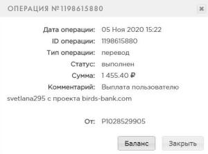 Выплата 05.11