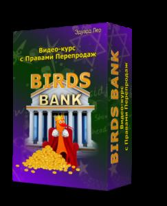 Курс Birds Bank Права Перепродажи