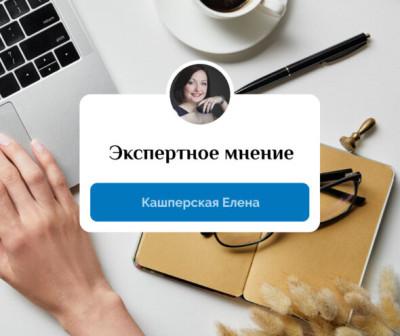 kashperskaya_ekspertnoe_mnenie-e1624637315703
